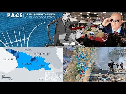 La OSCE exige a Rusia que deje de reconocer de inmediato a Abjasia, y a Osetia del sur