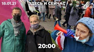 Арест Навального: он призывает сторонников протестовать. Беларусь лишили права на ЧМ по хоккею