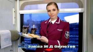 Заказ Жд Билетов Украина Онлайн(, 2015-06-05T10:01:30.000Z)