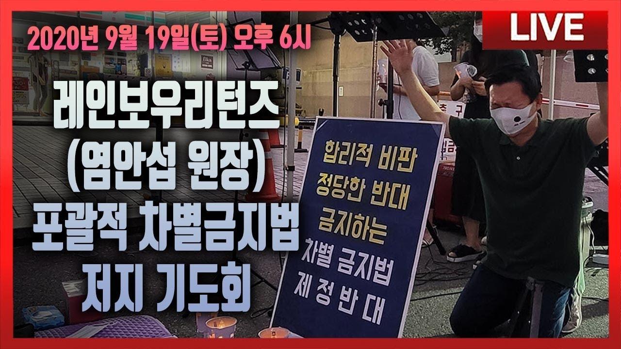 레인보우리턴즈(염안섭 원장) 포괄적 차별금지법 저지 정의당사 앞 기도 모임[Live]