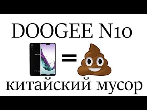 ВСЯ ПРАВДА о китайском смартфоне DOOGEE N10 !!!