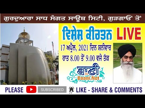 Live-Now-Gurudwara-Sadh-Sangat-South-City-1-Gurugram-17-April-2021