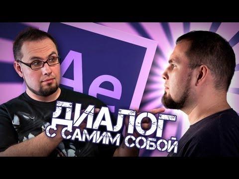 видео: Эффект Близнецов - спецэффекты ae