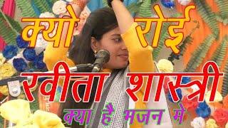 इस भजन मैं पहली बार रोई रविता शास्त्री## ravita shastri ji Ric by SP yadav studio