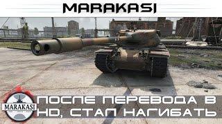 После перевода в HD, этот танк стал больше нагибать World of Tanks