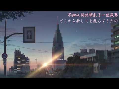 [中日歌词] 你的名字 片尾曲 nandemonaiya なんでもないや (没什么大不了) 新海诚《君の名は》《kimi no nawa》