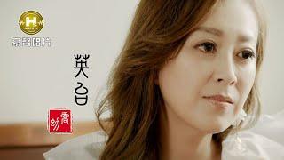 【MV首播】喬幼-英台(官方完整版MV) HD 【三立『戲說台灣』片尾曲】