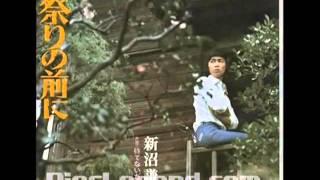 村祭りの前に~新沼謙治~1977做個快樂歌手原曲.
