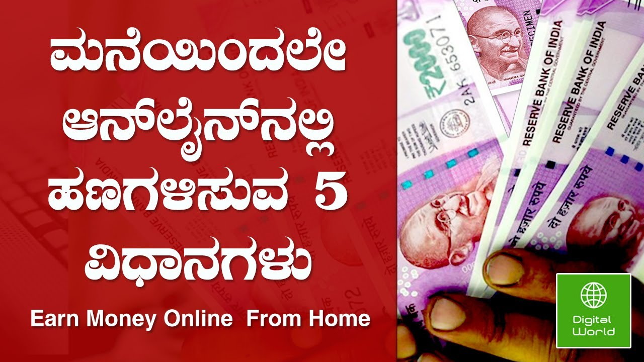 5 easy ways to earn money online from home in kannada