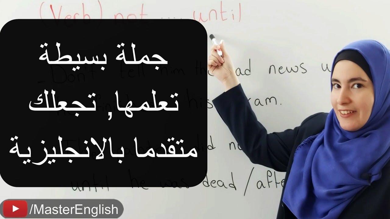 قد تسمع هذه الجملة بالإنجليزية وتفهم شيء آخر كلياً - تعلمها وأتقنها الآن حتى لا تقع في المشاكل