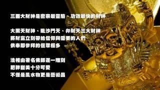 大師堂 香港李居明大師 催財最強組合 三面大財神搭配大財箱