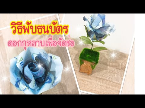 EP.56.1:วิธีทำ พับธนบัตร(Banknote)ดอกกุหลาบ(Rose)สำหรับจัดช่อดอกไม้(Bouquet)