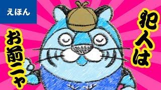 公式【謎解き・絵本読み聞かせ】原作:似鳥 鶏/絵:川西 ノブヒロ『ミ...