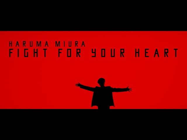 三浦春馬「Fight for your heart」Music Video