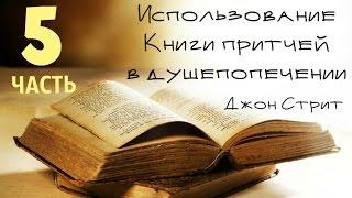 Использование Книги притчей в душепопечении   Джон Стрит   5   Притчи 1:20-2:1-4