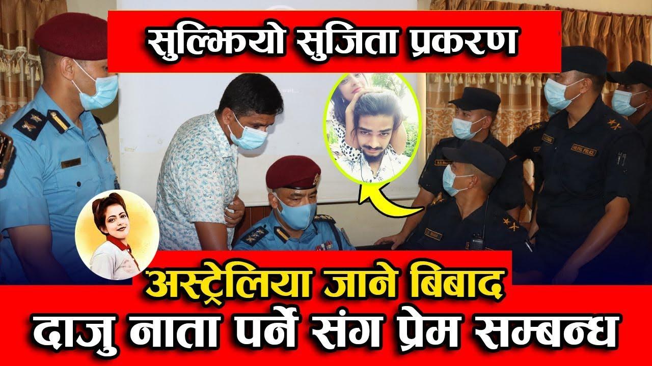 सुजिता घट'नाको दो'षी पत्ता लाग्यो ,आफ्नै काकाको छोरा    Sujita Bhandari news   