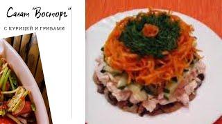Салат Восторг#Дети Готовят С Мамой#Рецепт#Вкусные Салаты#Как Приготовить#Салат Восторг#Салат Восток