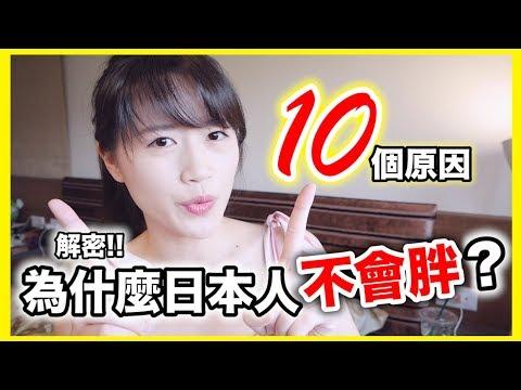 解密!!10個原因日本人為什麼不會胖? MaoMaoTV