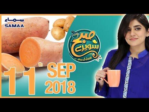 Potatoes Vs Sweet Potatoes | Subh Saverey Samaa Kay Saath | Sanam Baloch | SAMAA TV | Sep 11 2018