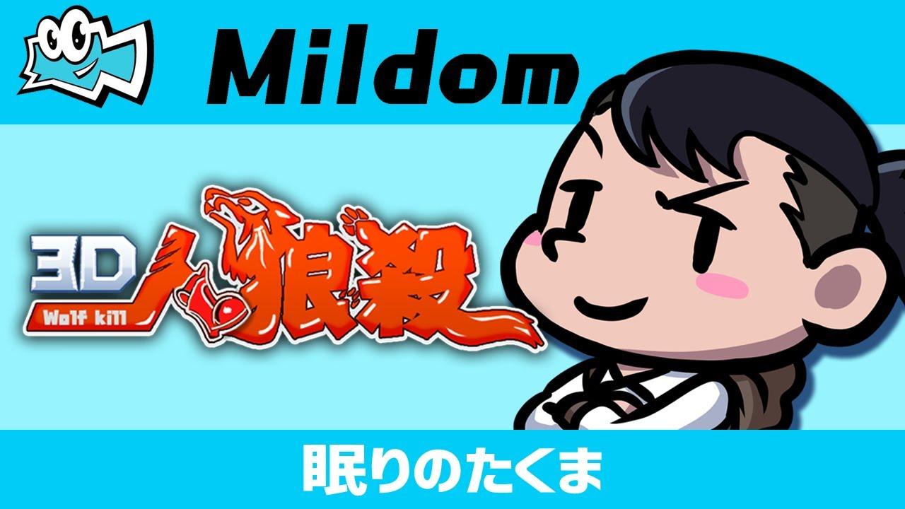 6/8【3D人狼殺】ミルダムピックアップ 超激ムズ村 占い審議騎士審議当ててみて!!