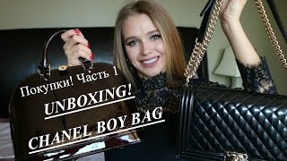 ПОКУПКИ! Часть 1. INBOXING! CHANEL BOY BAG | Dary York