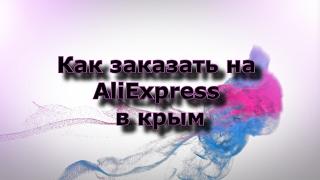 видео Как покупать на Алиэкспресс в Крыму: пошаговая инструкция. Как оформить и оплатить заказ на Алиэкспресс в Крыму?