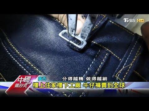 年產一億件 大陸牛仔褲之都轉型路 中國進行式 20190120
