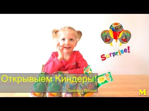 Открываем игрушки киндеры и чупа-чупсы.  Opening toys kinder chocolate and Lollipop