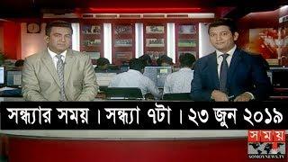 সন্ধ্যার সময় | সন্ধ্যা ৭টা | ২৩ জুন ২০১৯ | Somoy tv bulletin 7pm | Latest Bangladesh News