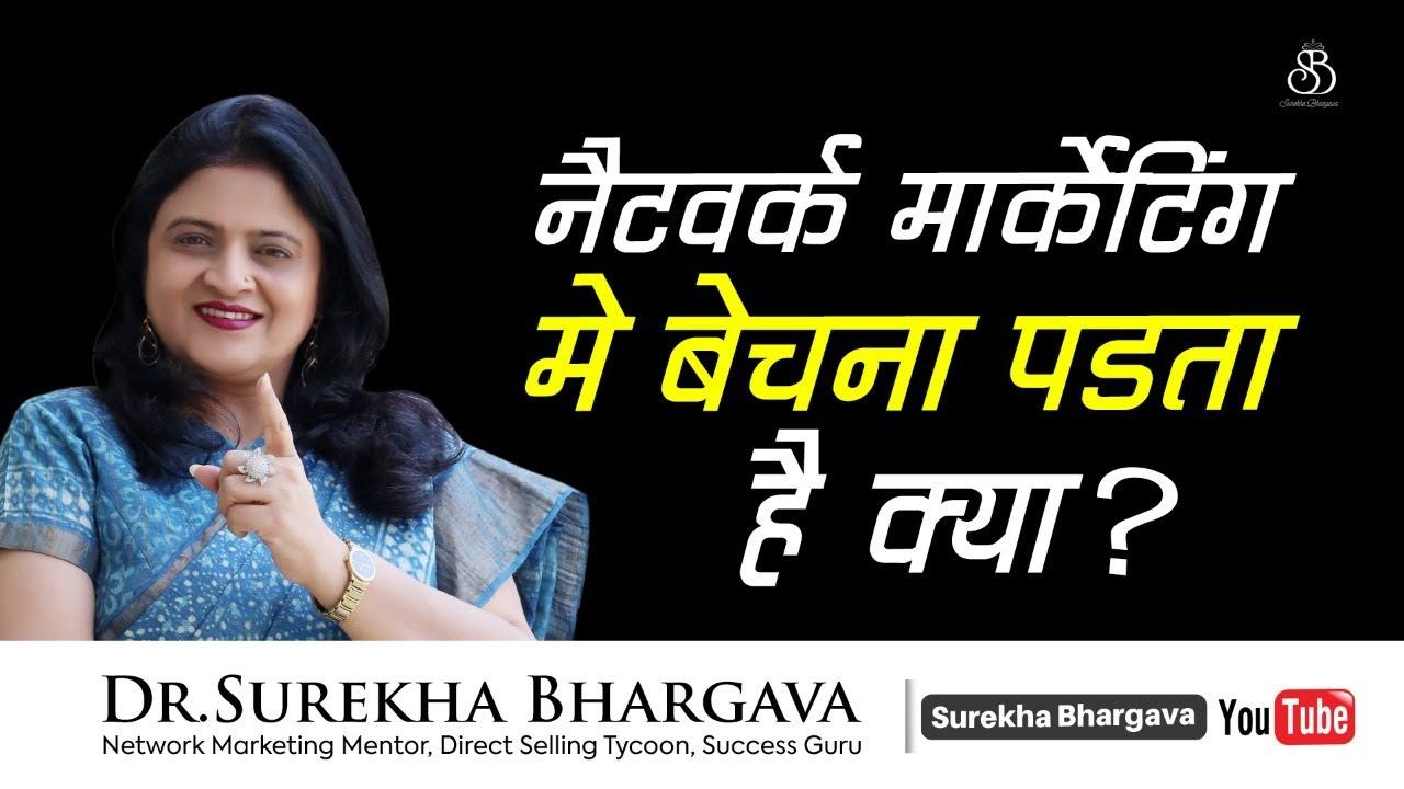 नैटवर्क मार्केटिंग मे बेचना पडता है क्या   Do We Sell In Network Marketing   Dr. Surekha Bhargava