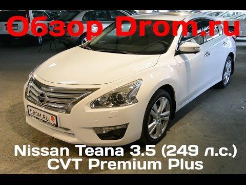 Nissan Teana 2016 3.5 (249 л. с.) CVT Premium Plus - видеообзор