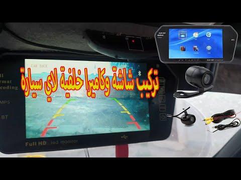 كيفية تركيب كاميرا خلفية بنفسك للسيارة Youtube