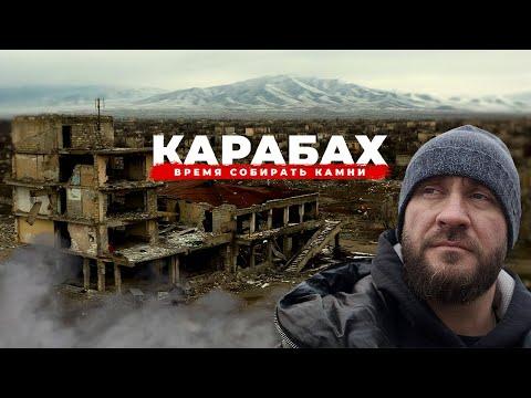Нагорный Карабах сегодня. Как завершилась война между Азербайджаном и Арменией