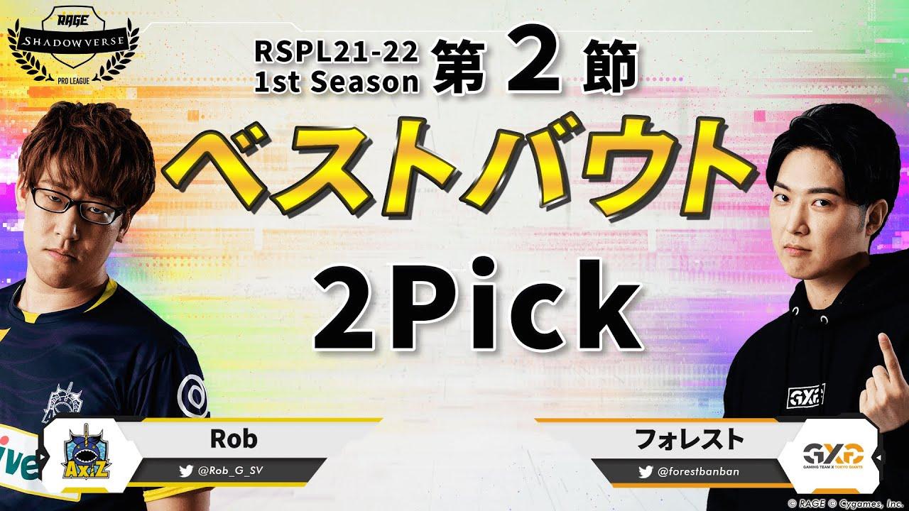 RAGE Shadowverse Pro League 21-22 1st Season 第2節 ベストバウト Rob vs フォレスト