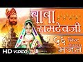 Baba Ramdev Ji Bhajan 56 Min Nonstop | Non Stop Video Jukebox | Ramdevji Beautiful Songs video