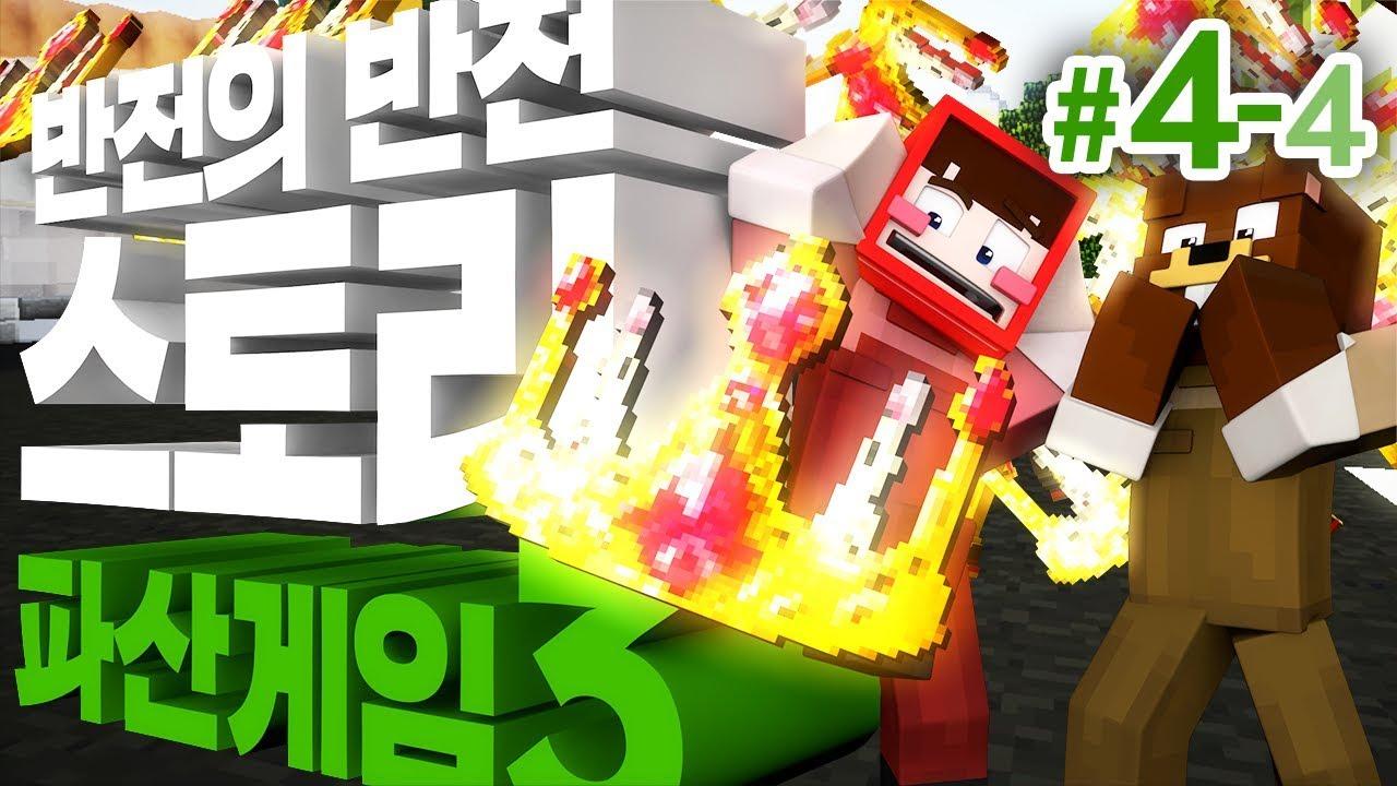 미니게임 시작! 하지만 미니게임은 안 하고 다들...? 마인크래프트 대규모 콘텐츠 '파산게임 시즌3' 4일차 4편 (화려한팀 제작) // Minecraft - 양