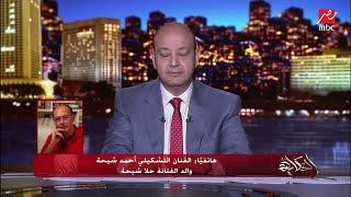 """الفنان التشكيلي أحمد شيحة والد حلا شيحة يبكي: بنتي معمولها كمين أو """"مخطوفة"""""""