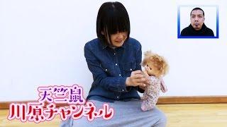 天竺鼠・川原チャンネル 「見る」