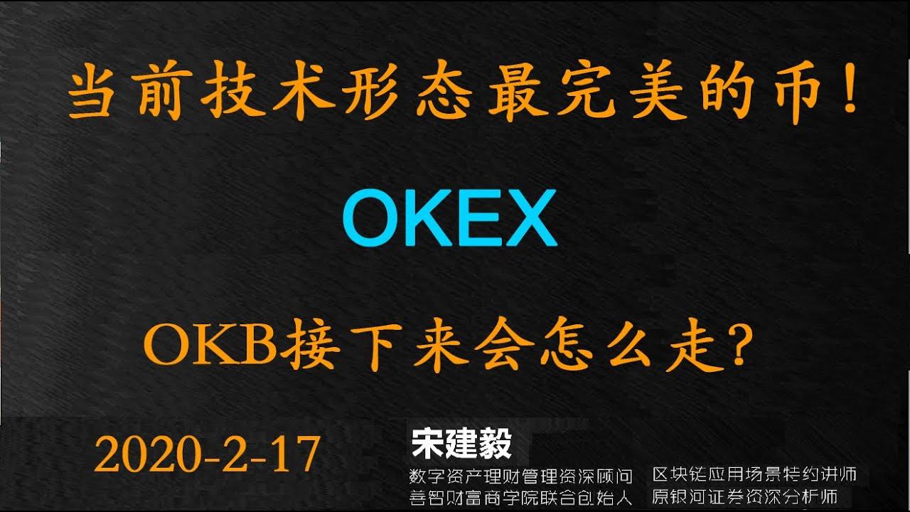 OKEX币 OKB 行情分析 OKEX币是目前最具潜力的一个投资币 区块链数字货币 行情分析 16