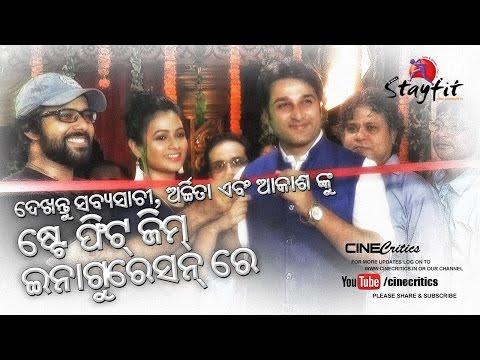 Watch Sabyasachi, Archita & Akash Dasnayak at You StayFit Gym, Sahid Nagar - CineCritics