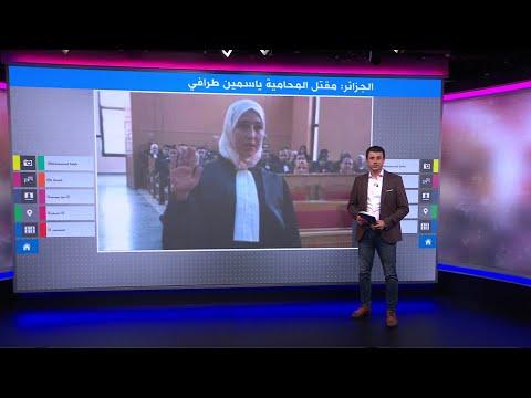 من قتل المحامية الجزائرية الشابة ياسمين طرافي؟  - نشر قبل 3 ساعة