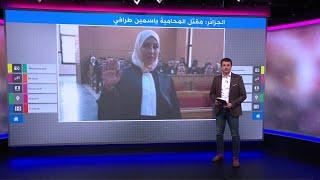 من قتل المحامية الجزائرية الشابة ياسمين طرافي؟