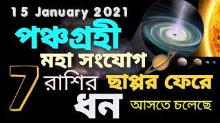 15 January 2021 পঞ্চগ্রহী মহা সংযোগের ফলে 7 রাশির ছাপ্পর ফেরে ধন পেতে চলেছে!!!