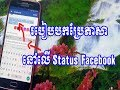 របៀបបកប្រែភាសានៅលើ Status Facebook / How to translate on Facebook Status Bar
