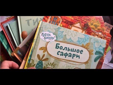 Книжки-картинки. Часть 2. Между комиксом и виммельбухом
