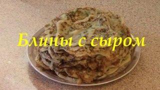 Pancakes with Cheese & Herbs - Блины с сыром и зеленью Простой рецепт