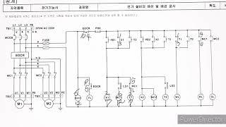 """전기기능사 실기 독학으로 끝내기 """"공개도면 1…"""