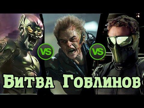 Лучший киношный Зеленый Гоблин