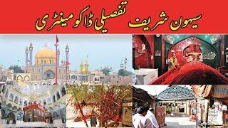 Lal Shahbaz Qalandar | Special | ''Raah-e-Justuju'' 2017