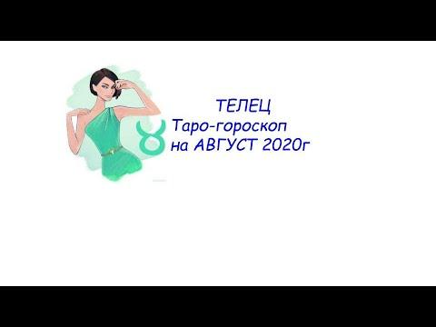 ГОРОСКОП на АВГУСТ 2020г ТЕЛЕЦ. Общий расклад таро